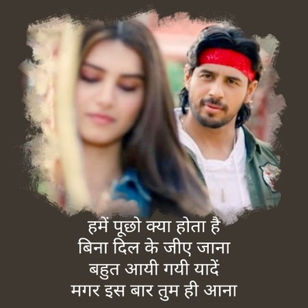 Tum Hi Aana Lyrics (Hindi) - Marjaavaan | Jubin Nautiyal