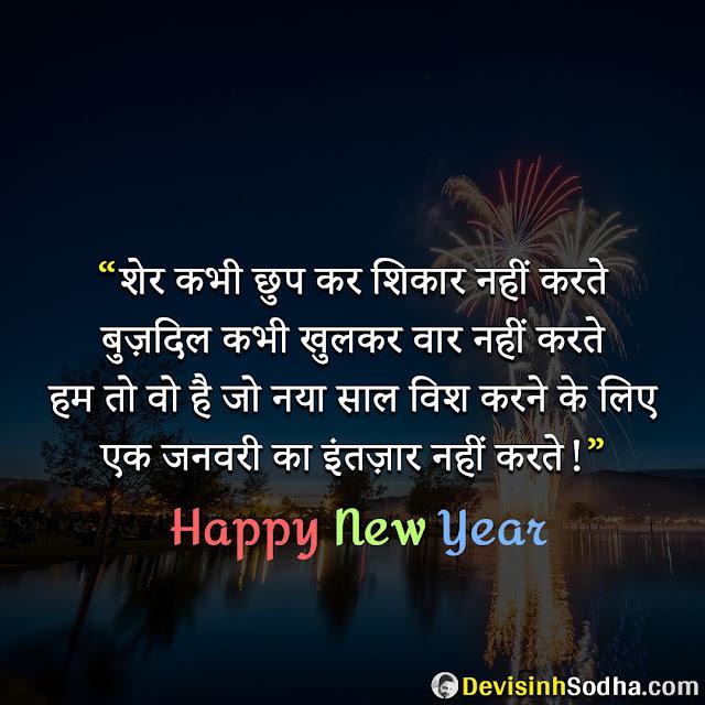 naye saal ki shayari happy new year ki shayari