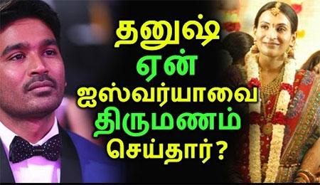 Why Dhanush marry Aishwarya