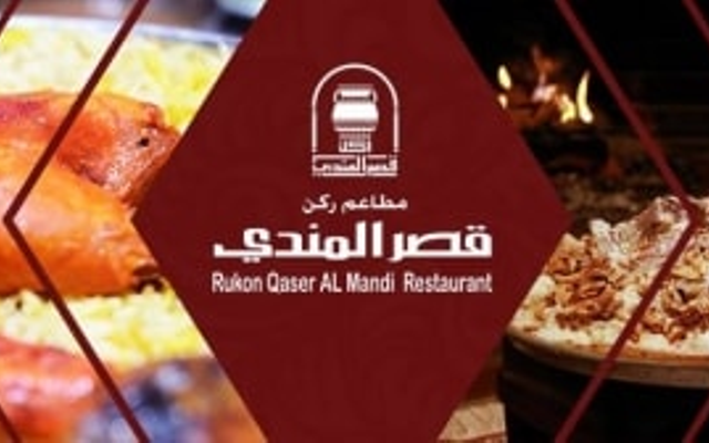 منيو وفروع وأرقام دليفري مطعم قصر المندى 2020