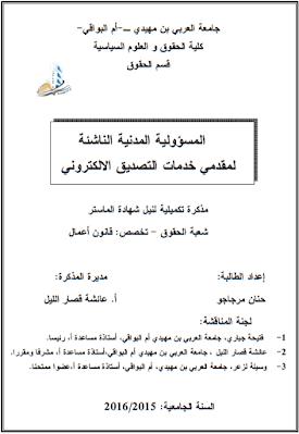 مذكرة ماستر: المسؤولية المدنية الناشئة لمقدمي خدمات التصديق الالكتروني PDF