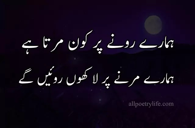 Sad Urdu poetry, sms poetry , odas poetry, Hamare rone par kon marta hai