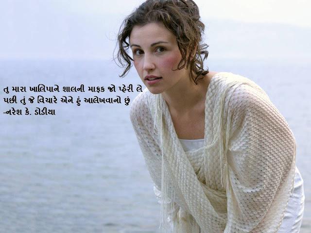 तु मारा खालिपाने शालनी माफक जो प्हेरी ले Gujarati Sher By Naresh K. Dodia