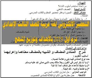 دفتر تحضير دروس اللغة العربية للصف الثالث الاعدادى