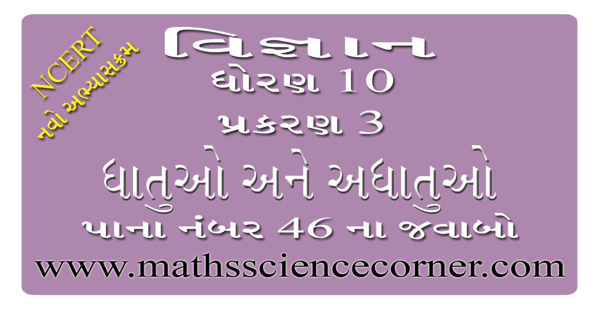 Science Std 10 Ch 03 Page No 46 Solution