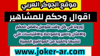 اقوال وحكم للمشاهير 2021 - الجوكر العربي