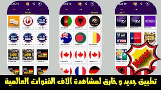تطبيق Relax Tv من آخر إصدار مباشرة نضعه بين يديك لتتمكن من مشاهدة ألاف القنوات العالمية و الأفلام على هاتفك الأندرويد و مجانا