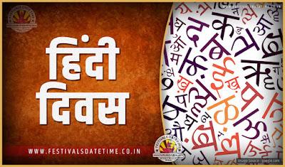 2019 हिंदी दिवस तारीख व समय, 2019 हिंदी दिवस त्यौहार समय सूची व कैलेंडर