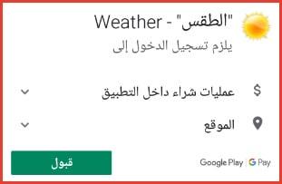 اذونات تحميل برنامج الطقس