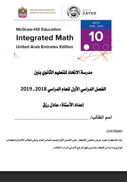 اوراق عمل ومراجعة في الرياضيات منهج انجليزي للصف العاشر