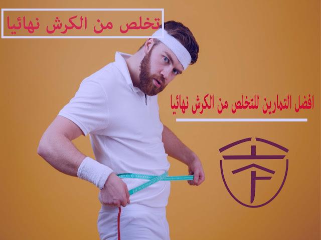 افضل التمارين والنصائح للتخلص من الكرش نهائيا فى اسبوع وبناء عضلات بطن بارزة