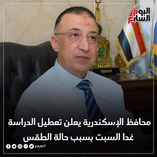 محافظ الإسكندرية يعلن تعطيل الدراسة غدا السبت بسبب سوء الحالة الجوية