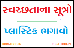 'Plastic Bhagavo' Swachchhata Sutro for School PDF - Download