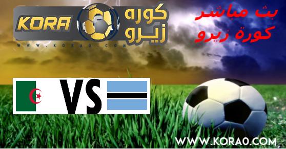 كورة لايف مشاهدة مباراة الجزائر وبتسوانا بث مباشر اون لاين اليوم 18-11-2019 التصفيات المؤهلة لأمم أفريقيا 2021 koralive