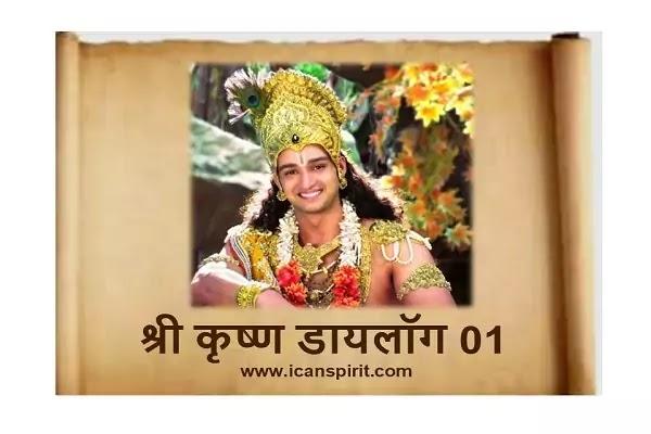 श्री कृष्णा डायलॉग 01| Shree Krishna Dialogue
