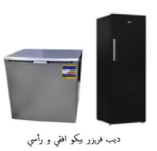 سعر ومواصفات و امكانيات ديب فريزر بيكو Beko افقي و رأسي