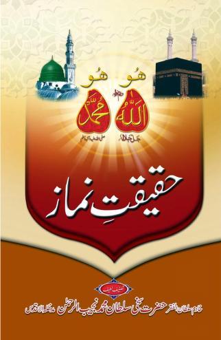 Haqiqat E Namaz is written by Khadim Sultan ul Faqr Hazrat Sakhi Sultan Mohammad Najib ur Rehman Sarwari Qadri