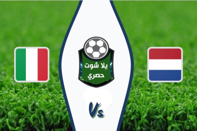 مشاهدة مباراة ايطاليا وهولندا