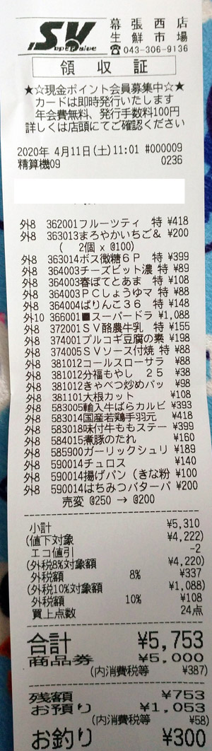 スーパーバリュー 幕張西店 2020/4/11 のレシート