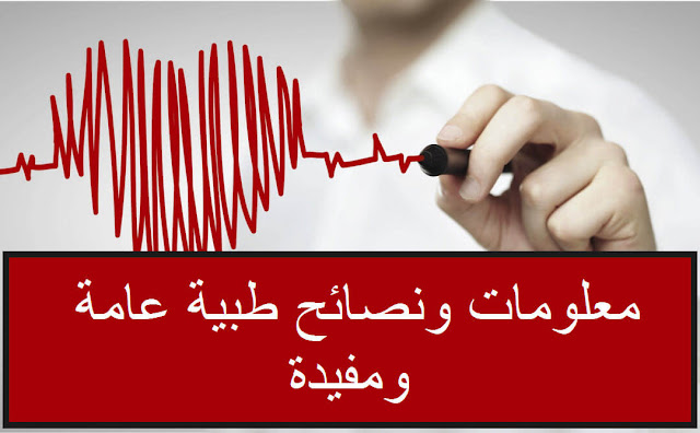 معلومات ونصائح طبية عامة ومفيدة