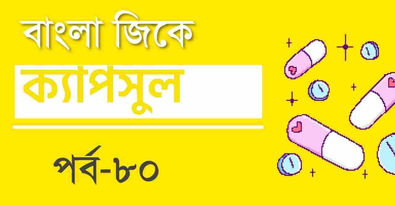 GK Capsule in Bengali Part-80