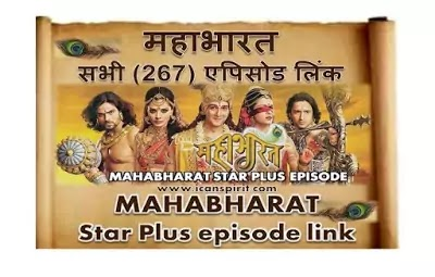 Mahabharat Star plus all episode