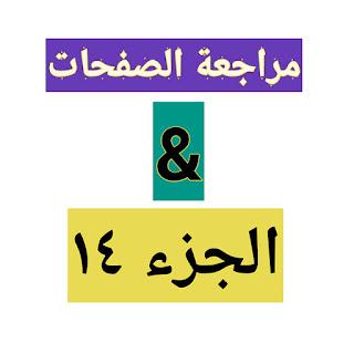 حفظ القرآن ومراجعته وأسئلة للصفحات (٣٨٧-٣٩٩)  + الجزء الرابع عشر