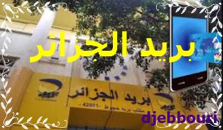 بريد الجزائر: إطلاق خدمة جديدة للدفع الإلكتروني عبر الهاتف المحمول