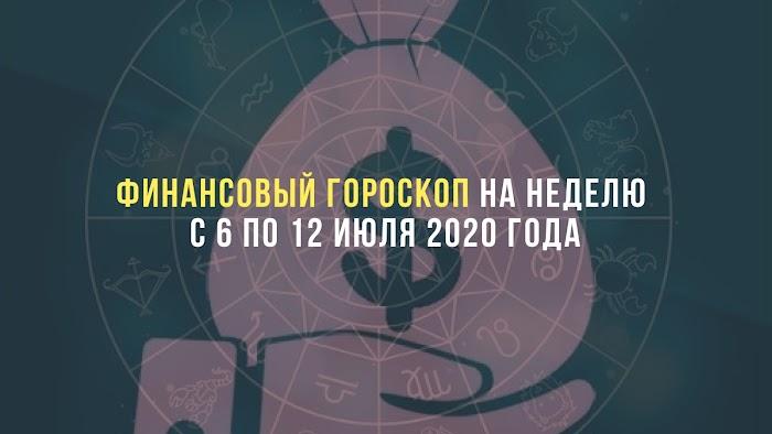 Финансовый гороскоп на неделю с 6 по 12 июля 2020 года