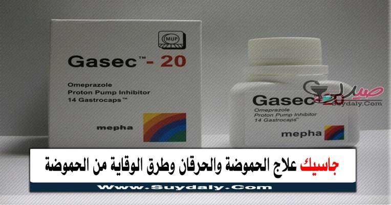 جاسيك للارتجاع و لجرثومة المعدة Gasec 20 mg السعر في 2020 والبديل