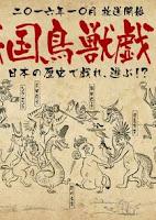 Sengoku Choujuu Giga 15 sub español online