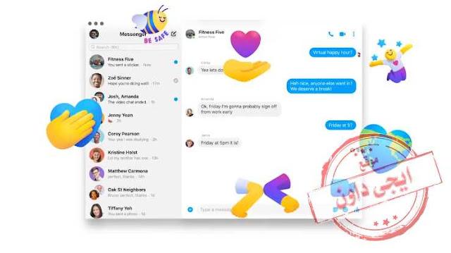 تحميل برنامج فيس بوك ماسنجر للكمبيوتر Facebook 2020