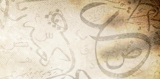 اللغة العربية كما لا تعرفها من قبل