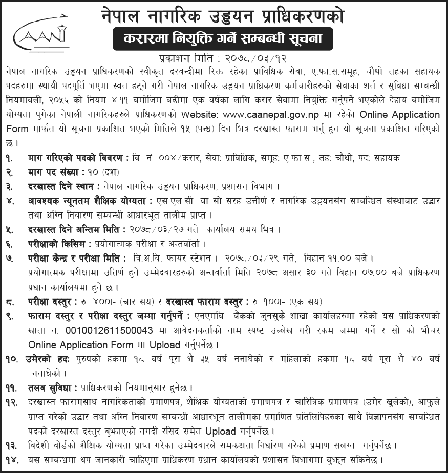 Civil-Aviation-Authority-of-Nepal-(CAAN)-Vacancy-for-AFS-4th-Level-Assistant