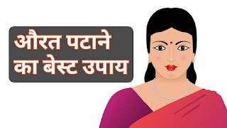 Aurat patane ka tarika, औरत को कैसे पटाये, मेहरारू को कैसे पटाये