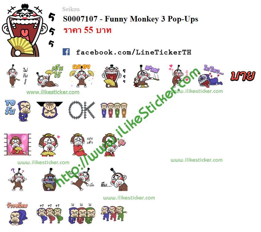 Funny Monkey 3 Pop-Ups