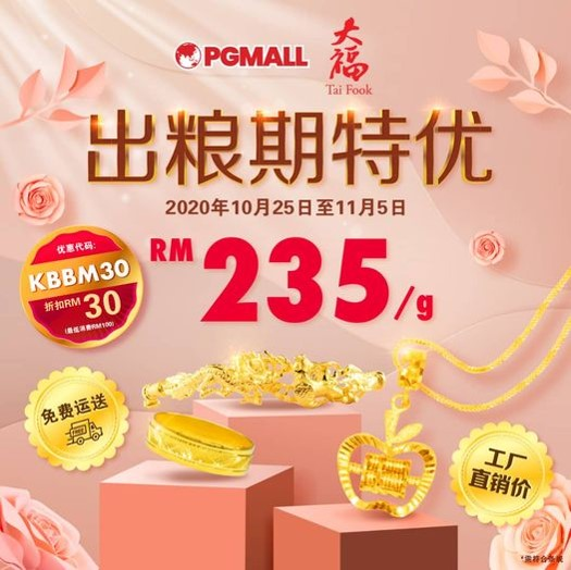 PG Mall Malaysia Online Shopping 11.11 Penang Blogger Influencer Malaysia #barangbaikbarangkita kempen beli barangan malaysia tai fook