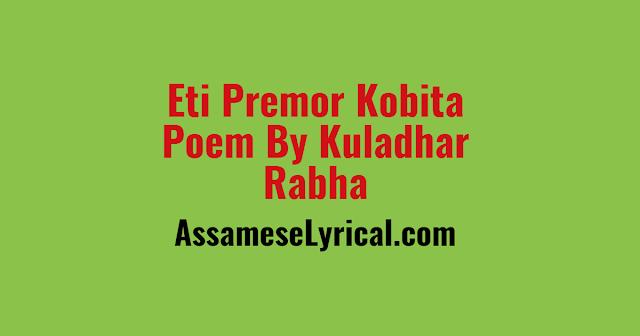 Eti Premor Kobita Poem