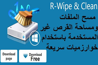 R-Wipe & Clean 2263 مسح الملفات ومساحة القرص غير المستخدمة باستخدام خوارزميات سريعة