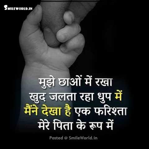 Shayari for mom and dad in hindi