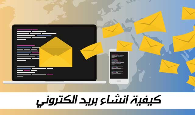 كيفية انشاء بريد الكتروني