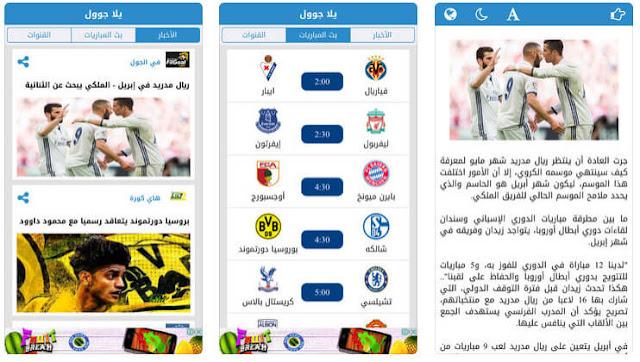 تحميل YallaGoal لمشاهدة قنوات Bein Max الناقلة لكأس العالم لهواتف الايفون (iOS)