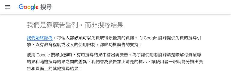 Google是靠廣告營利,而非搜尋結果。