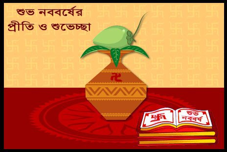Happy New Year 2017 Images in Bengali