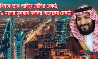 saudi vision 2030, Saudi News Bangla