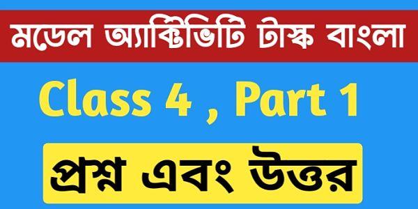 চতুর্থ শ্রেণীর বাংলা অ্যাক্টিভিটি টাস্ক এর সমস্ত প্রশ্ন এবং উত্তর পার্ট 1 । Class 4 model activity task bengali part 1