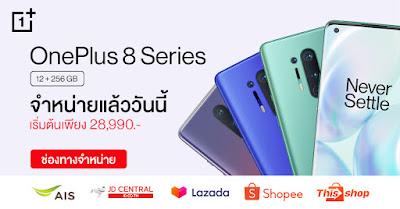 OnePlus 8 Series วางจำหน่ายแล้ววันนี้ในประเทศไทย!
