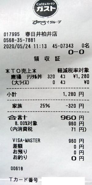 ガスト 春日井柏井店 2020/5/24 テイクアウトで購入のレシート