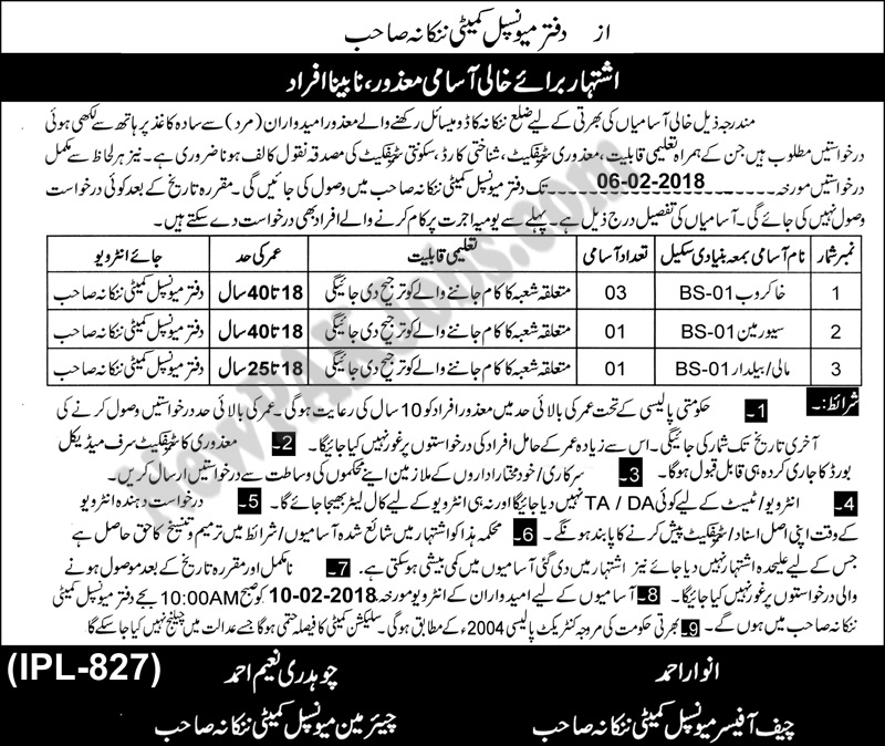 New Jobs in Municipal Committee Nankana Sahib  Jan 2018
