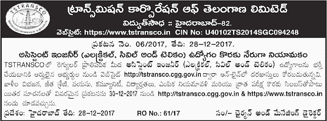 tstransco assistant engineer posts 2018 recruitment notification,last date,online application,transco.telangana.gov.in,qualifications,how to apply,online fee payment